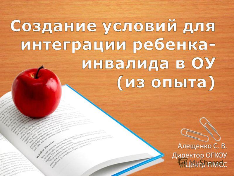 Алещенко С. В. Директор ОГКОУ Центр ПМСС