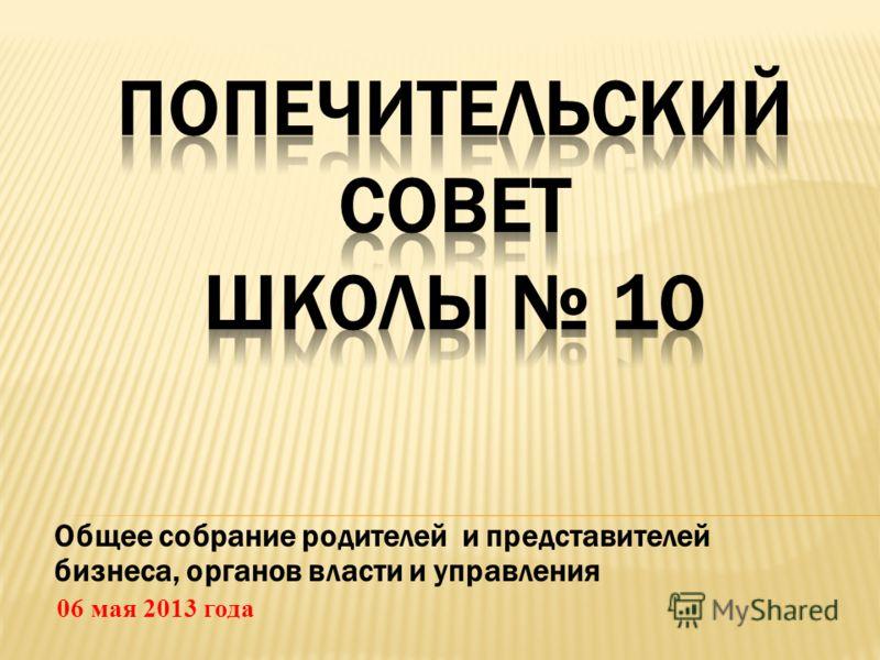 Общее собрание родителей и представителей бизнеса, органов власти и управления 06 мая 2013 года