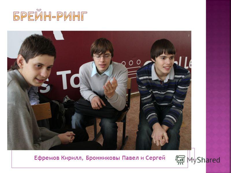 Ефремов Кирилл, Бронниковы Павел и Сергей