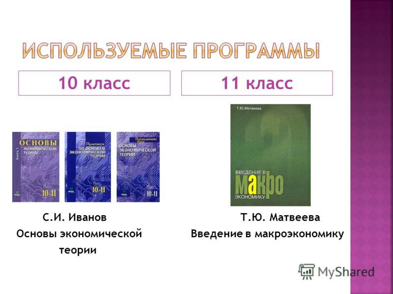 10 класс11 класс С.И. Иванов Т.Ю. Матвеева Основы экономической Введение в макроэкономику теории 1 - 4 КЛАССЫ