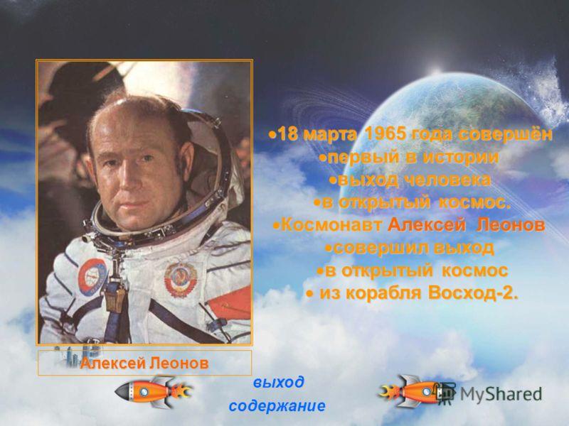 18 марта 1965 года совершён 18 марта 1965 года совершён первый в истории первый в истории выход человека выход человека в открытый космос. в открытый космос. Космонавт Алексей Леонов Космонавт Алексей Леонов совершил выход совершил выход в открытый к