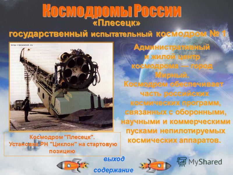 «Плесецк» государственный испытательный космодром 1 Космодром