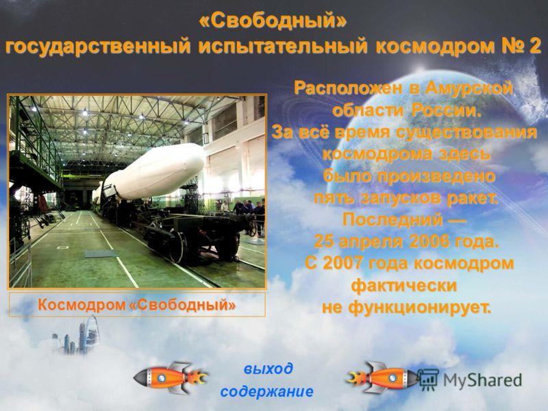 «Свободный» государственный испытательный космодром 2 Расположен в Амурской области России. За всё время существования космодрома здесь было произведено было произведено пять запусков ракет. пять запусков ракет.Последний 25 апреля 2006 года. С 2007 г