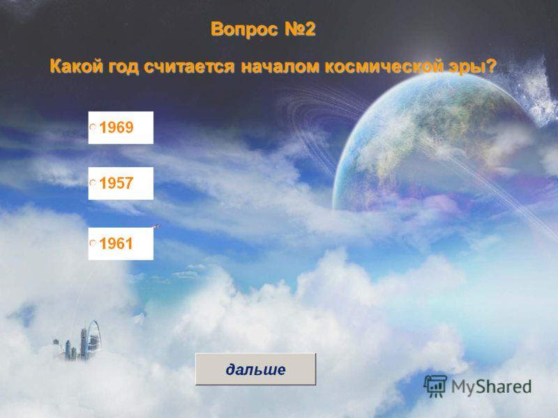 Какой год считается началом космической эры? Вопрос 2