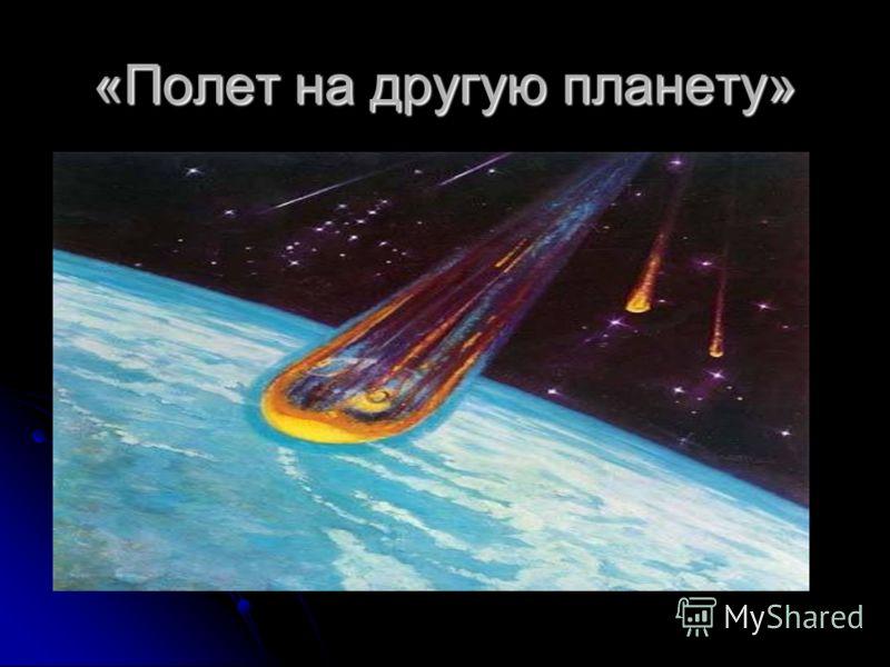 «Полет на другую планету»