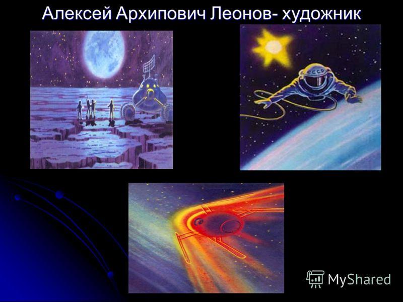 Алексей Архипович Леонов- художник