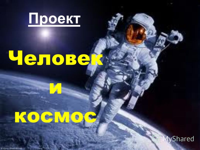 Проект Человек и космос