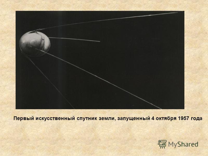 Первый искусственный спутник земли, запущенный 4 октября 1957 года