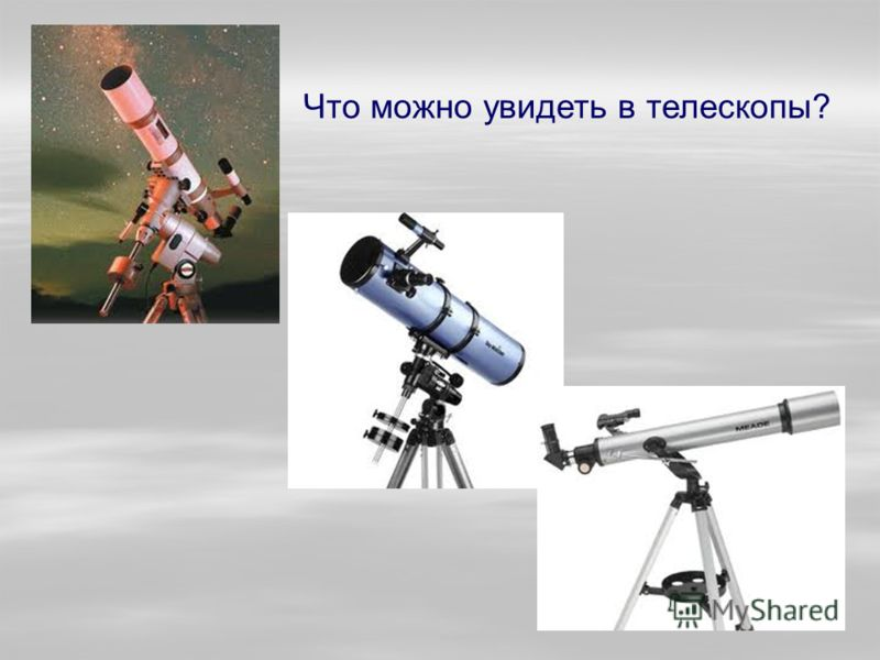 Что можно увидеть в телескопы?