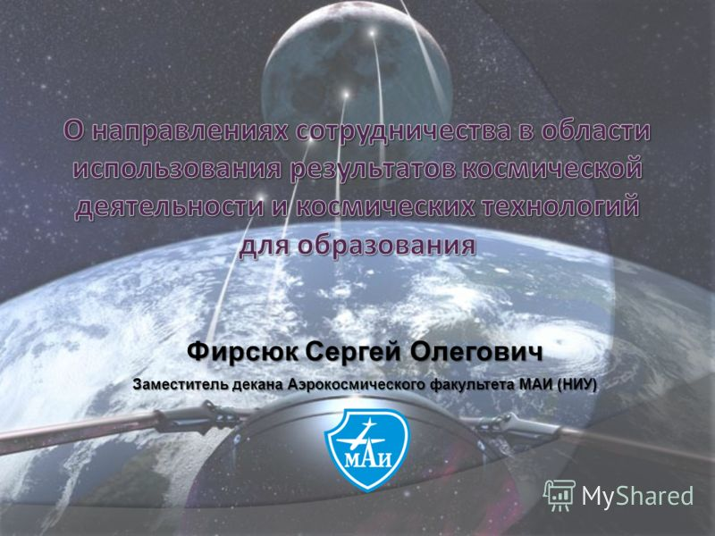Фирсюк Сергей Олегович Заместитель декана Аэрокосмического факультета МАИ (НИУ)