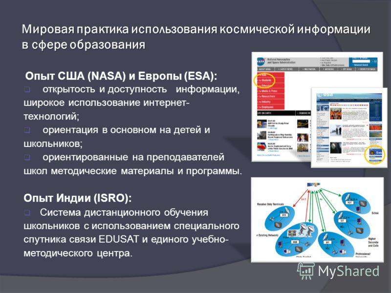 Мировая практика использования космической информации в сфере образования Опыт США (NASA) и Европы (ESA): открытость и доступность информации, широкое использование интернет- технологий; ориентация в основном на детей и школьников; ориентированные на