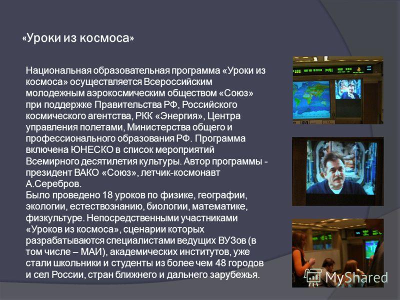 «Уроки из космоса» Национальная образовательная программа «Уроки из космоса» осуществляется Всероссийским молодежным аэрокосмическим обществом «Союз» при поддержке Правительства РФ, Российского космического агентства, РКК «Энергия», Центра управления