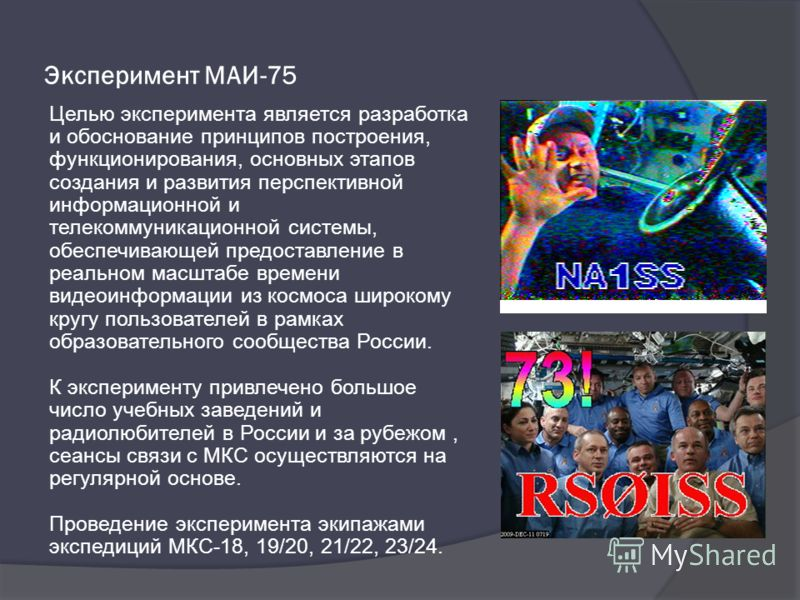 Эксперимент МАИ-75 Целью эксперимента является разработка и обоснование принципов построения, функционирования, основных этапов создания и развития перспективной информационной и телекоммуникационной системы, обеспечивающей предоставление в реальном