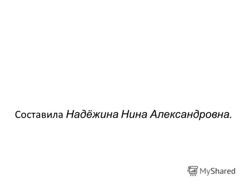Составила Надёжина Нина Александровна.