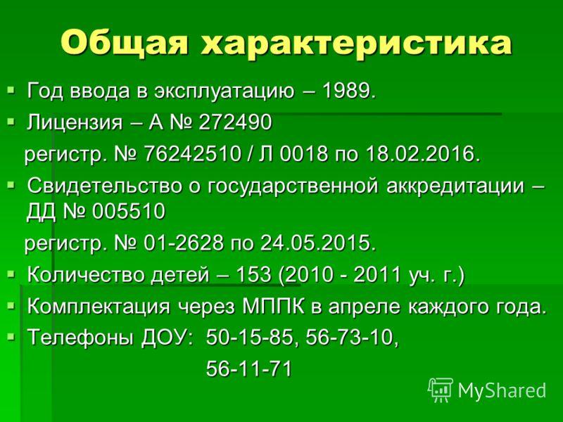 Общая характеристика Год ввода в эксплуатацию – 1989. Год ввода в эксплуатацию – 1989. Лицензия – А 272490 Лицензия – А 272490 регистр. 76242510 / Л 0018 по 18.02.2016. регистр. 76242510 / Л 0018 по 18.02.2016. Свидетельство о государственной аккреди
