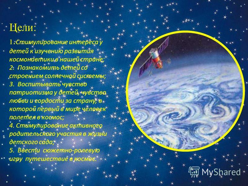 Цели: 1. Стимулирование интереса у детей к изучению развития космонавтики в нашей стране; 2. Познакомить детей со строением солнечной системы; 3. Воспитывать чувство патриотизма у детей, чувство любви и гордости за страну, в которой первый в мире чел