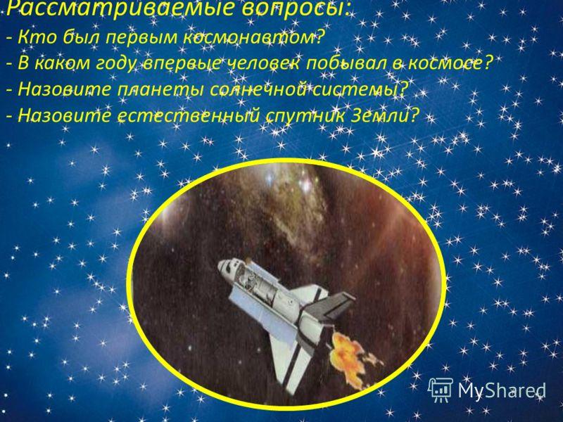Рассматриваемые вопросы: - Кто был первым космонавтом? - В каком году впервые человек побывал в космосе? - Назовите планеты солнечной системы? - Назовите естественный спутник Земли?