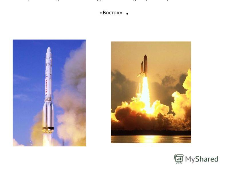 Когда космонавт сел в ракету, пошел обратный отсчет: «Пять, четыре, три, два, один, ПУСК!». Ракета оторвалась от земли, из ее хвоста вырвался огонь – так сильно работал ее двигатель. И ракета полетела высоко в небо. 12 апреля1961года в 6:07 с космодр
