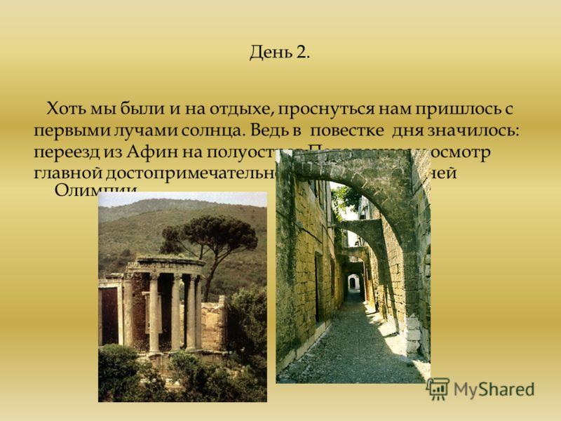 День 2. Хоть мы были и на отдыхе, проснуться нам пришлось с первыми лучами солнца. Ведь в повестке дня значилось: переезд из Афин на полуостров Пелопоннес и осмотр главной достопримечательности в Элее – древней Олимпии.