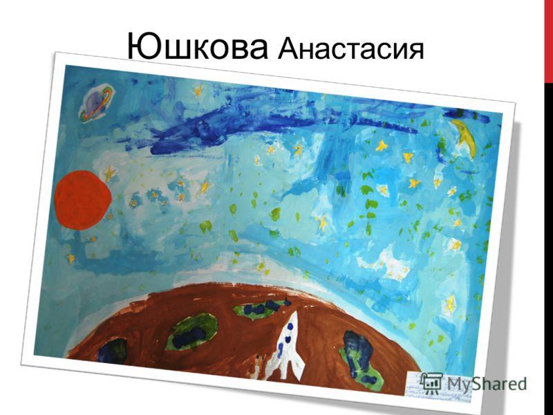 Космос глазами детей презентация