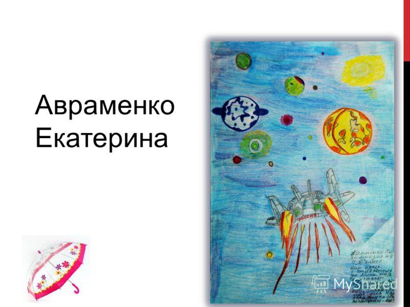 Авраменко Екатерина