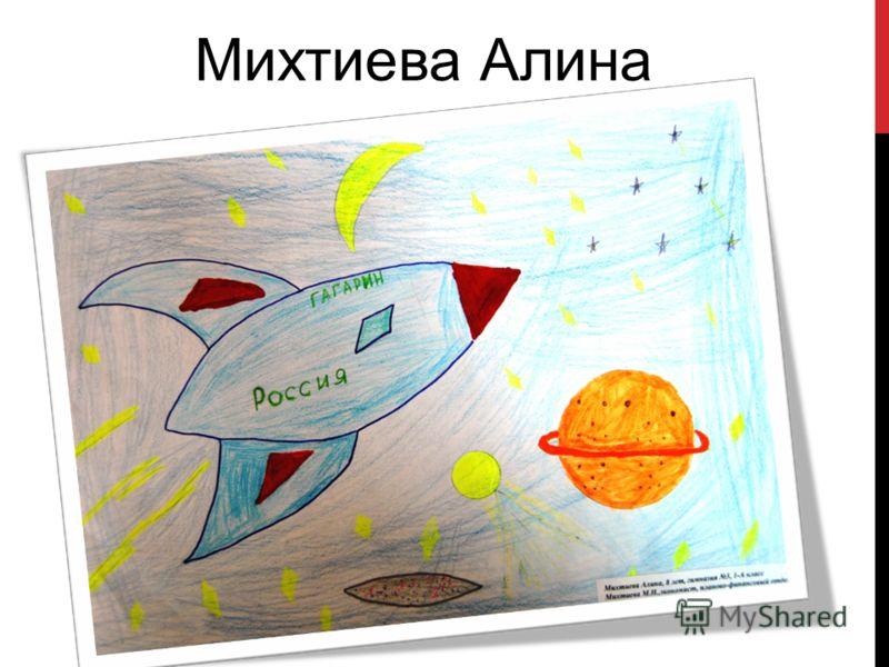 Михтиева Алина