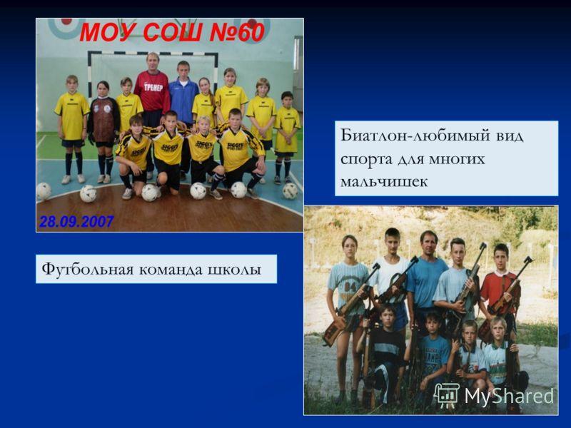 Футбольная команда школы Биатлон-любимый вид спорта для многих мальчишек