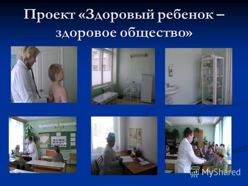 Проект «Здоровый ребенок – здоровое общество»