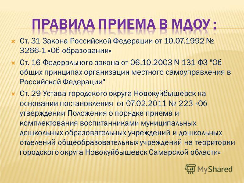 Ст. 31 Закона Российской Федерации от 10.07.1992 3266-1 «Об образовании» Ст. 16 Федерального закона от 06.10.2003 N 131-ФЗ