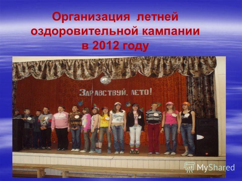 Организация летней оздоровительной кампании в 2012 году