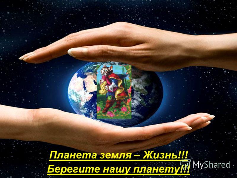 Планета земля – Жизнь!!! Берегите нашу планету!!!