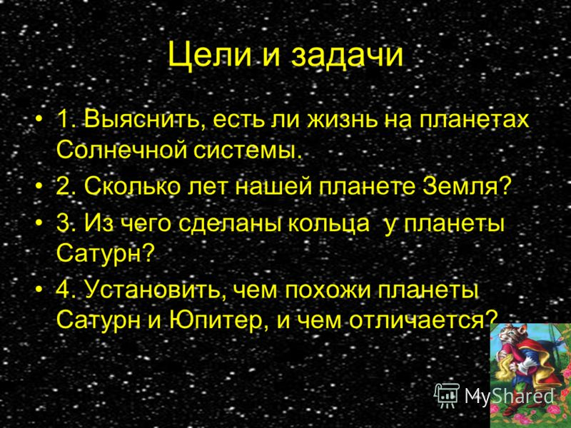 Цели и задачи 1. Выяснить, есть ли жизнь на планетах Солнечной системы. 2. Сколько лет нашей планете Земля? 3. Из чего сделаны кольца у планеты Сатурн? 4. Установить, чем похожи планеты Сатурн и Юпитер, и чем отличается?.