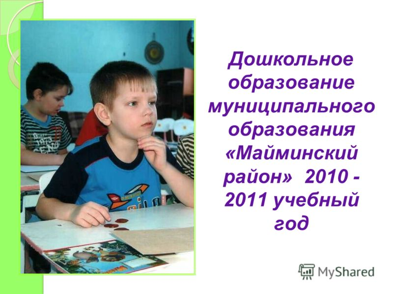 Дошкольное образование муниципального образования «Майминский район» 2010 - 2011 учебный год