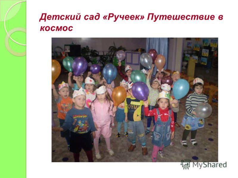 Детский сад «Ручеек» Путешествие в космос