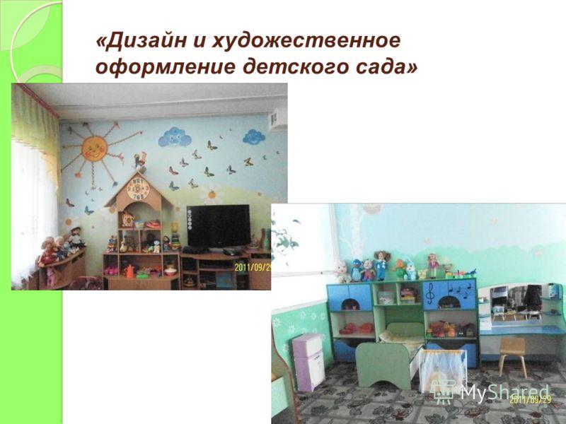 «Дизайн и художественное оформление детского сада»