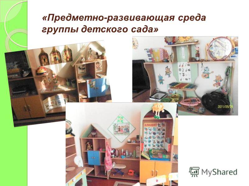 «Предметно-развивающая среда группы детского сада»
