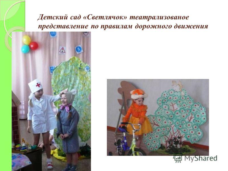 Детский сад «Светлячок» театрализованое представление по правилам дорожного движения