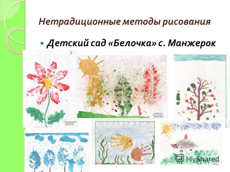 Нетрадиционные методы рисования Детский сад «Белочка» с. Манжерок