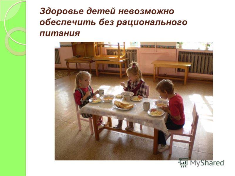 Здоровье детей невозможно обеспечить без рационального питания