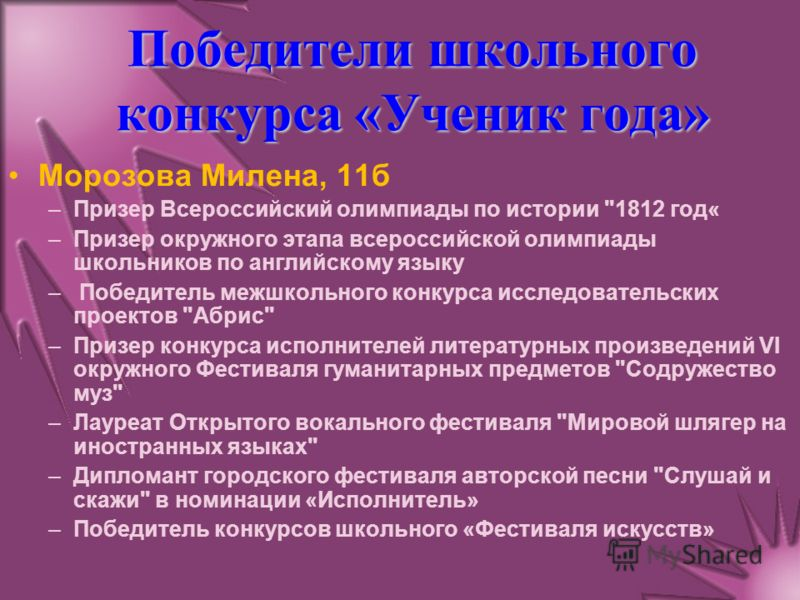 Победители школьного конкурса «Ученик года» Морозова Милена, 11б –Призер Всероссийский олимпиады по истории