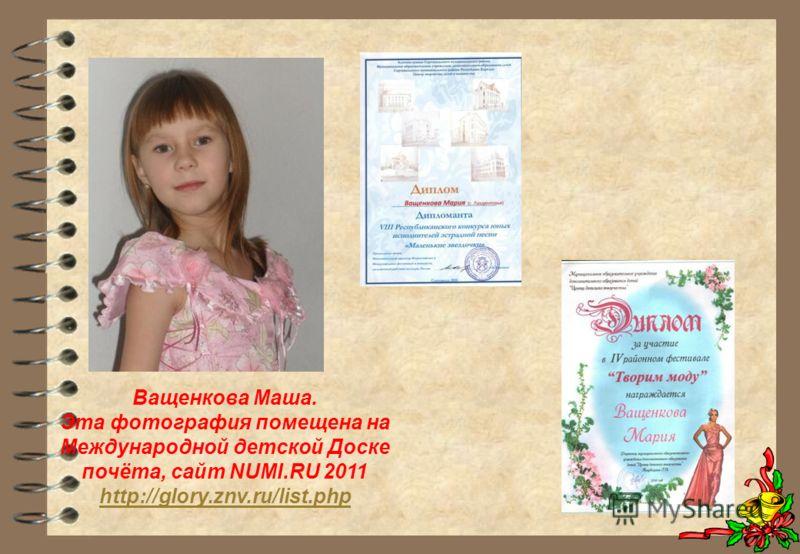 Ващенкова Маша. Эта фотография помещена на Международной детской Доске почёта, cайт NUMI.RU 2011 http://glory.znv.ru/list.php http://glory.znv.ru/list.php