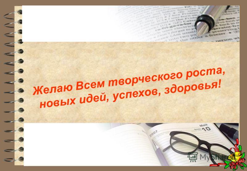 Желаю Всем творческого роста, новых идей, успехов, здоровья!