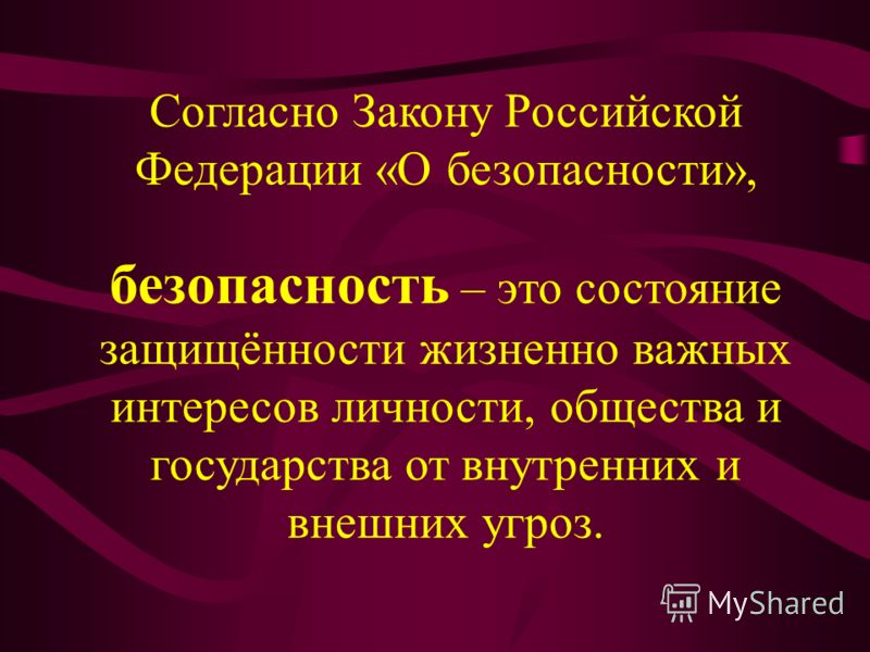 Согласно Закону Российской Федерации «О безопасности», безопасность – это состояние защищённости жизненно важных интересов личности, общества и государства от внутренних и внешних угроз.