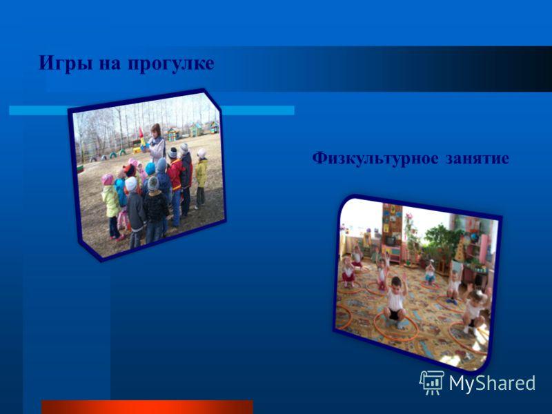 Игры на прогулке Физкультурное занятие