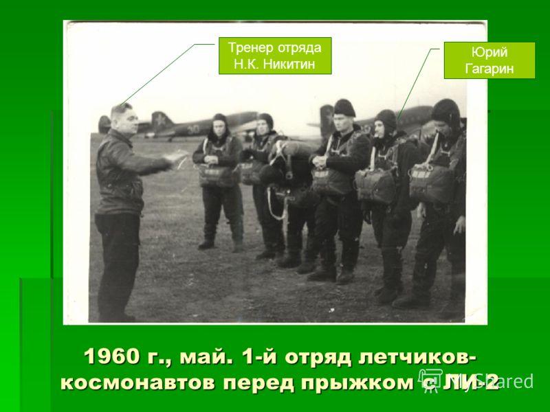 1960 г., май. 1-й отряд летчиков- космонавтов перед прыжком с ЛИ-2 Юрий Гагарин Тренер отряда Н.К. Никитин