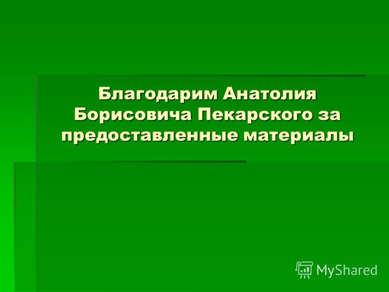 Благодарим Анатолия Борисовича Пекарского за предоставленные материалы