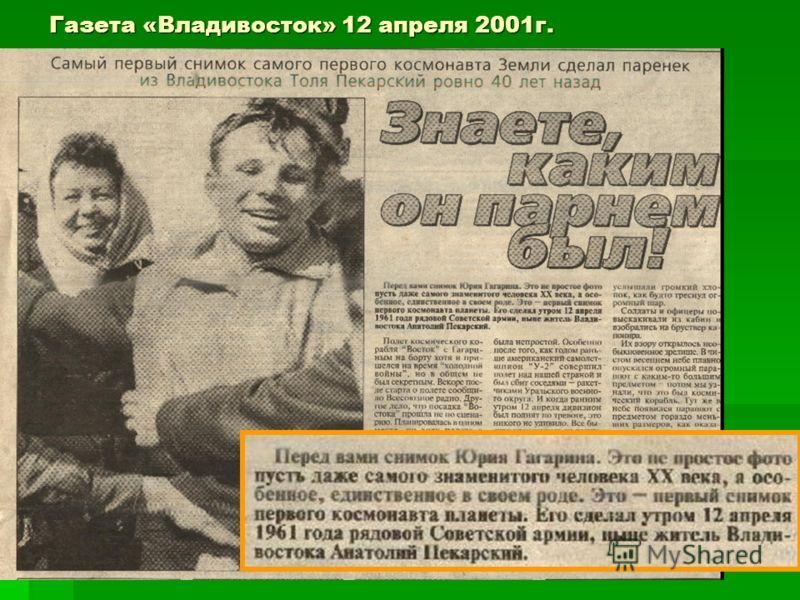 Газета «Владивосток» 12 апреля 2001г.