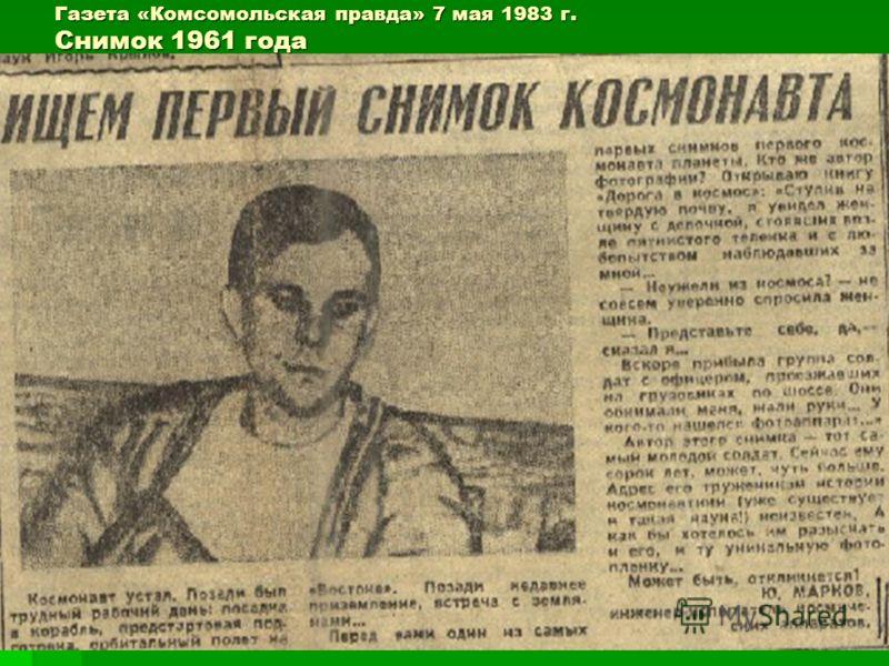 Газета «Комсомольская правда» 7 мая 1983 г. Снимок 1961 года