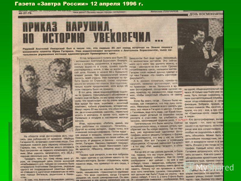 Газета «Завтра России» 12 апреля 1996 г.