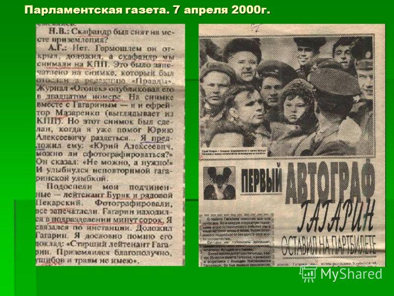 Парламентская газета. 7 апреля 2000г.